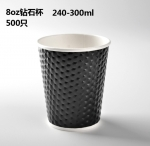 Ripple Paper Cup for Hot Beverage